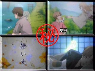夏目友人帳81.jpg