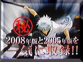 銀魂DVD2.jpg