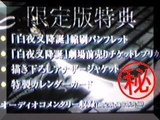 銀魂DVD3.jpg